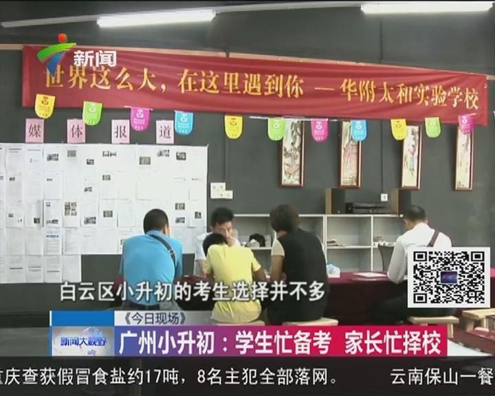 广州小升初:学生忙备考 家长忙选校