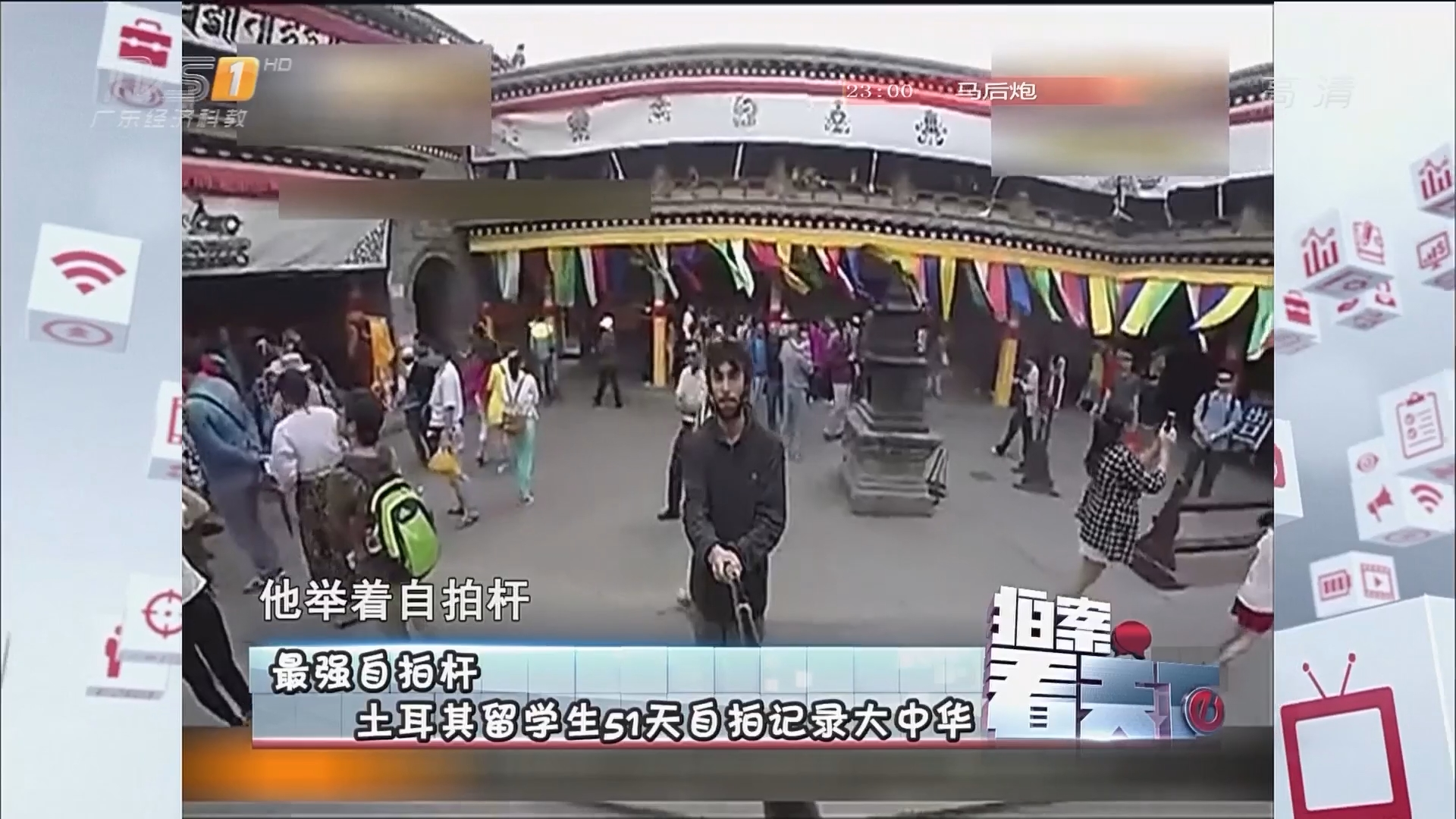 最强自拍杆 土耳其留学生51天自拍记录大中华