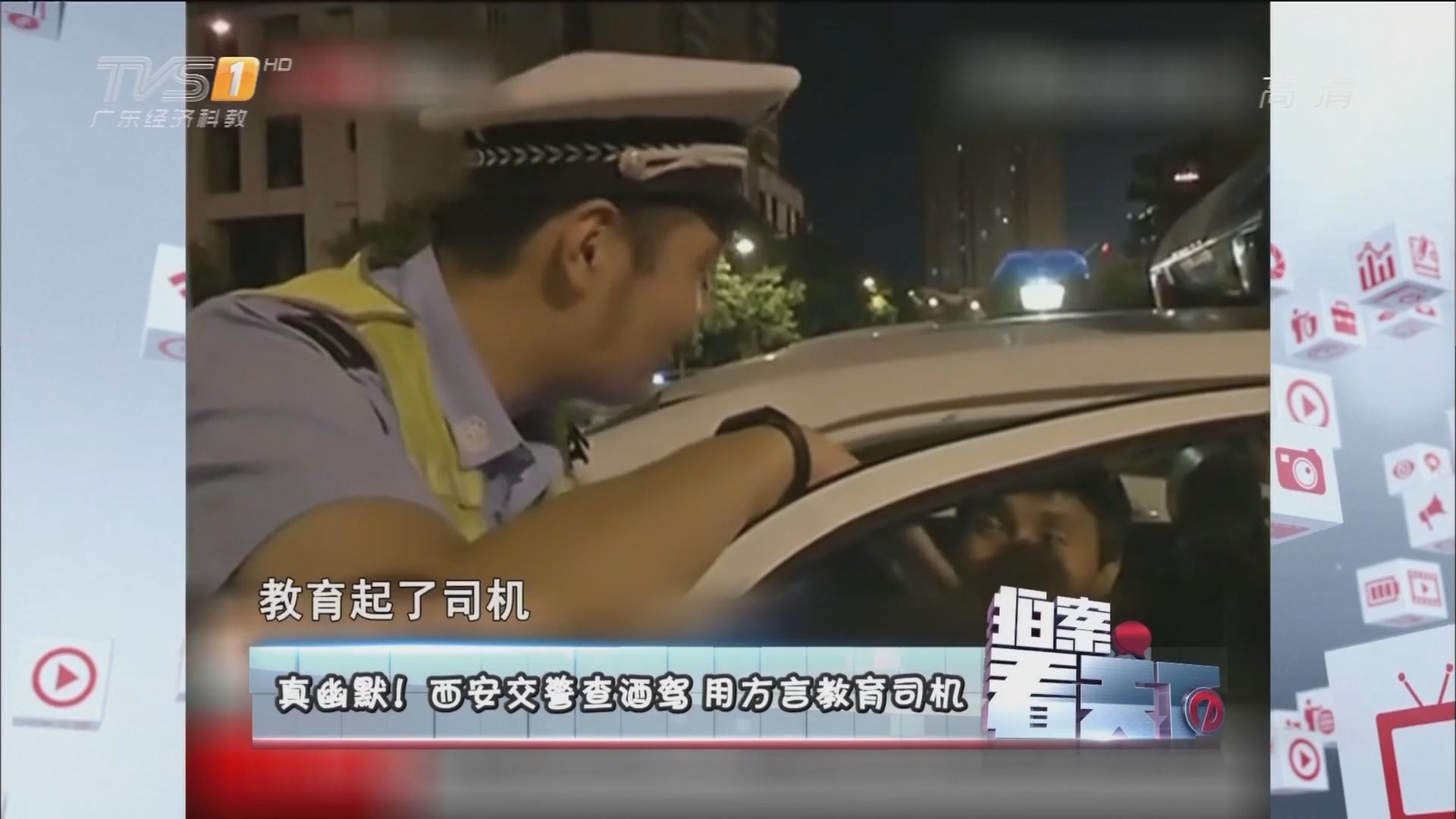 真幽默!西安交警查酒驾 用方言教育司机