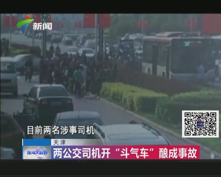 """天津:两公交司机开""""斗气车""""酿成事故"""