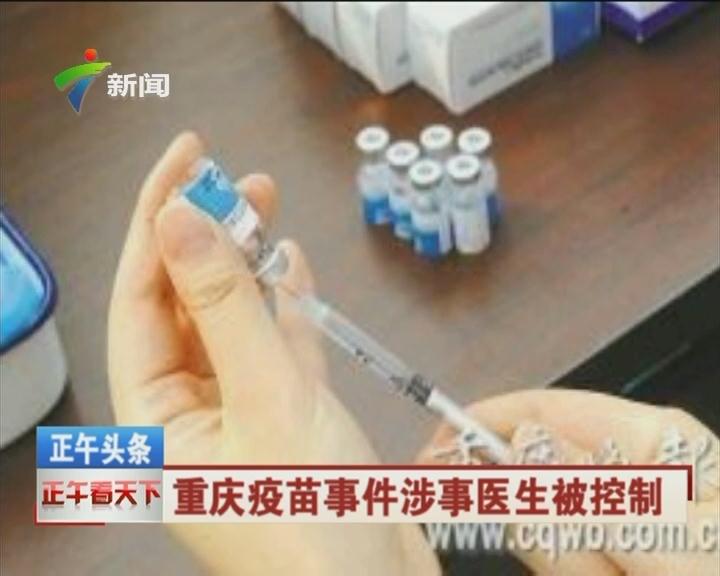 """重庆市民投诉疫苗被""""调包"""" 官方通报重庆疫苗案:来源正规"""