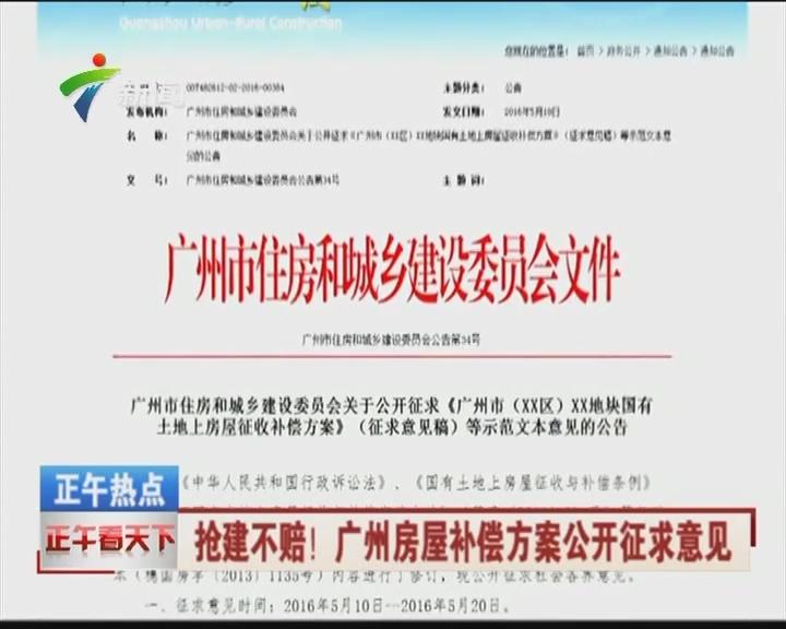 抢建不赔!广州房屋补偿方案公开征求意见