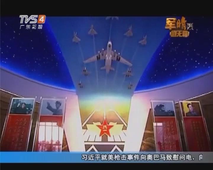 军晴解码:新中国十大经典战机