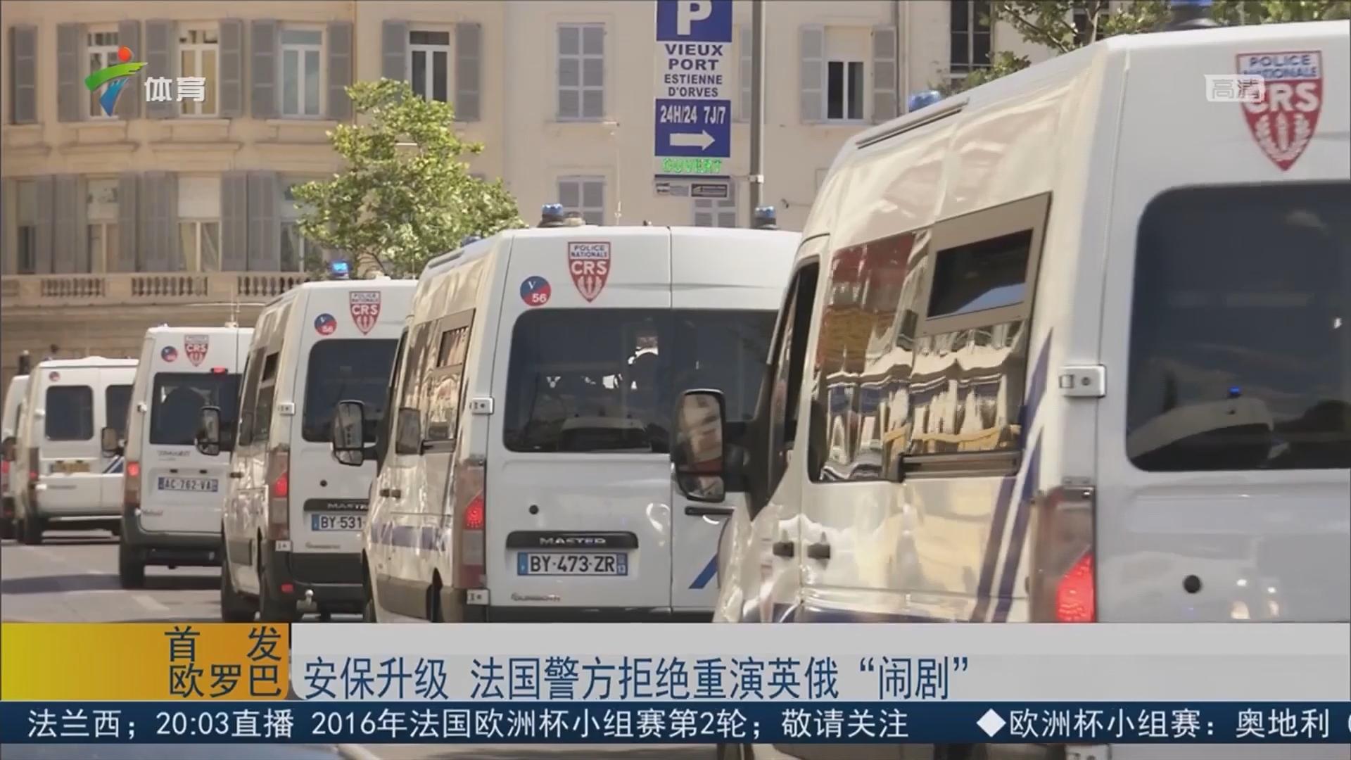 """安保升级 法国警方拒绝重演英俄""""闹剧"""""""