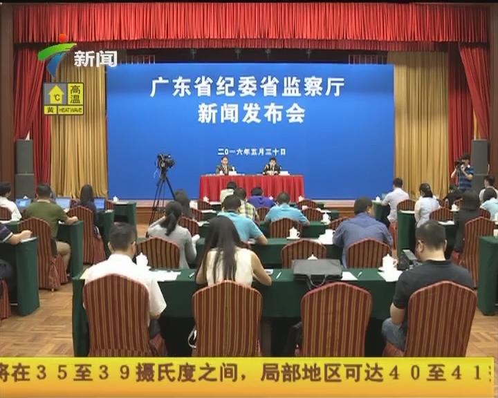 广东省纪委2016新闻发布会 精华版