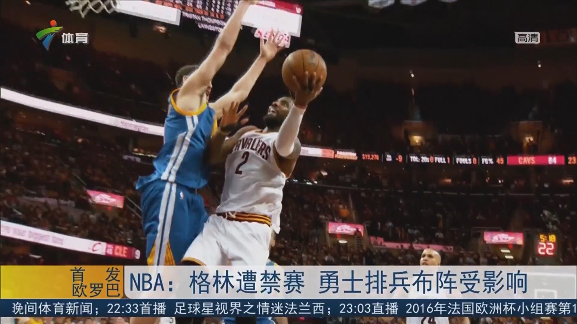 NBA:格林遭禁赛 勇士排兵布阵受影响