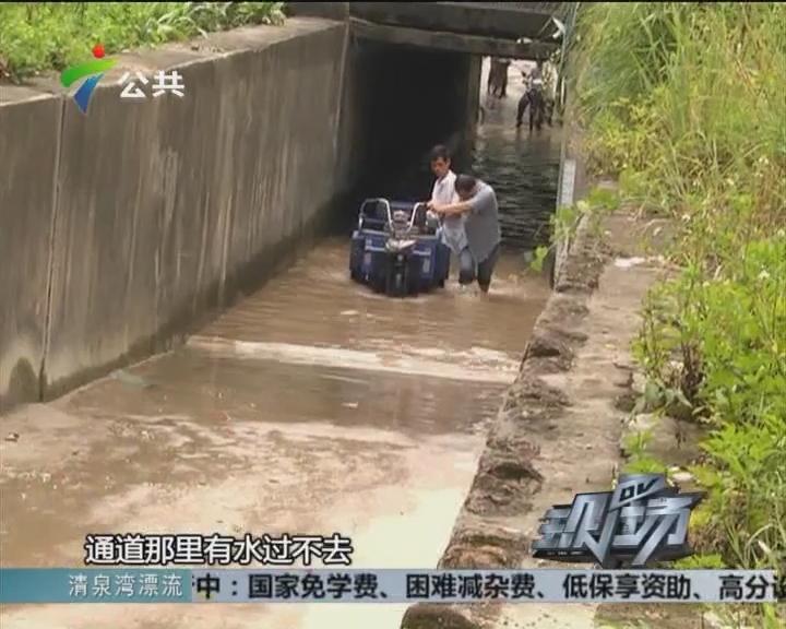 村民投诉:隧道常年积水 市民出行困难