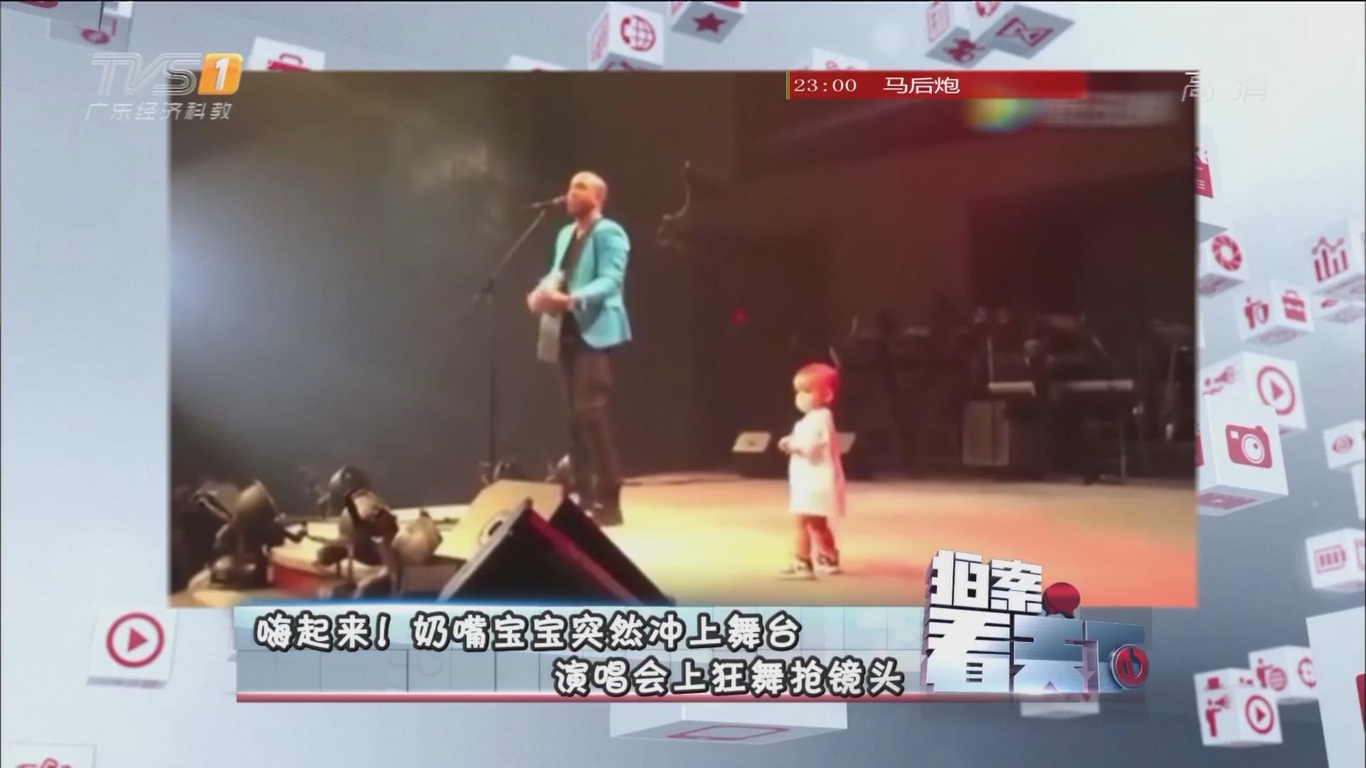 嗨起来!奶嘴宝宝然冲上舞台 演唱会上狂舞抢镜头