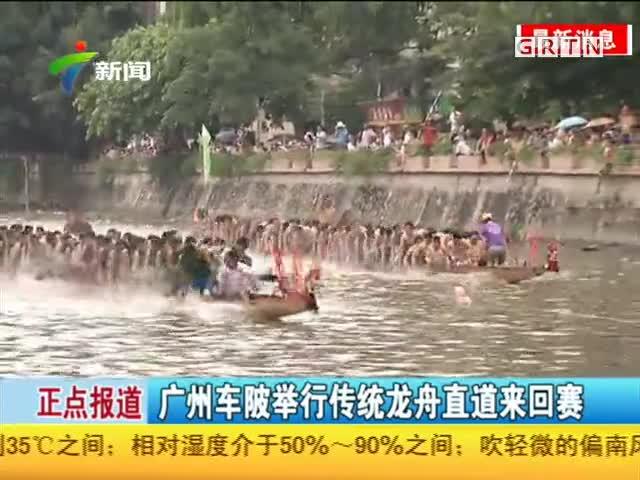 2016广州龙舟节(三)