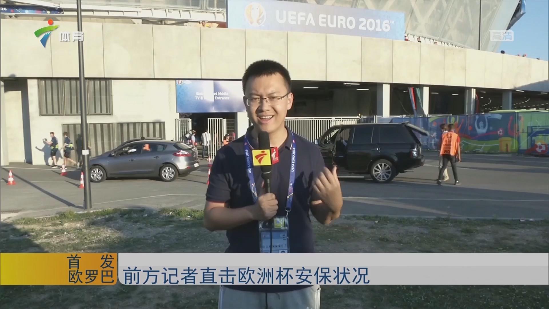 前方记者直击欧洲杯安保状况