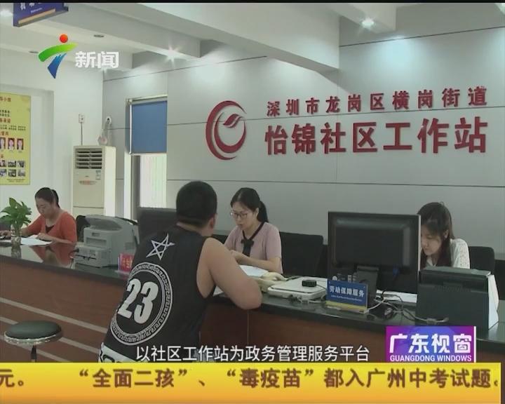 """深圳:龙岗区""""一核多元 协同共治""""力促社会建设"""