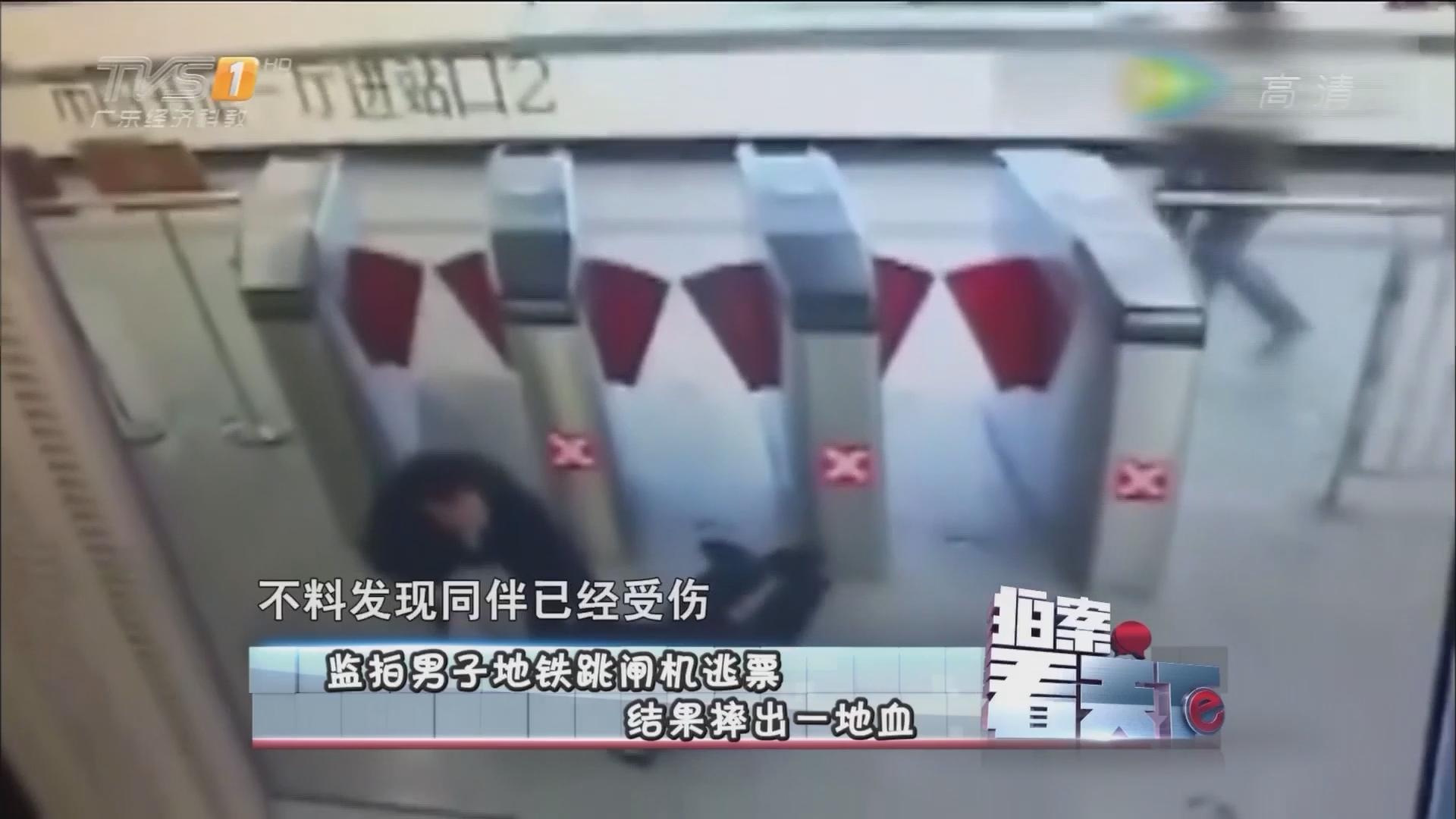 监拍男子地铁跳闸机逃票 结果摔出一地血