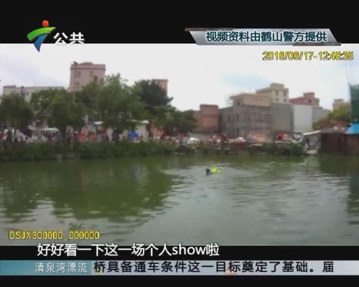 """江门:半百男子""""淘气"""" 赖在水中不起"""