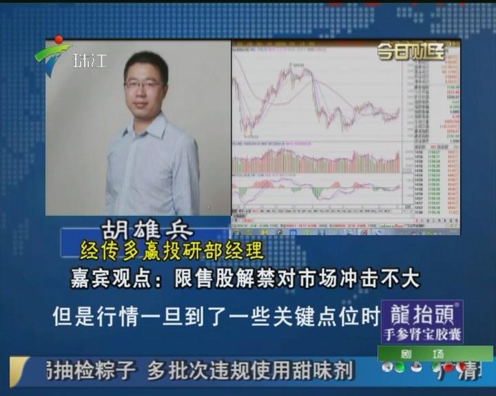 胡雄兵:限售股解禁对市场冲击不大