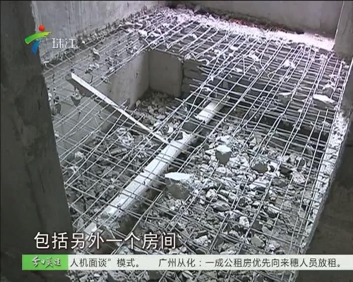 广州:业主装修凿空楼板 楼上住户心惊惊