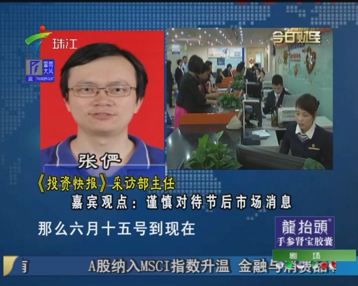 张俨:谨慎对待节后市场消息
