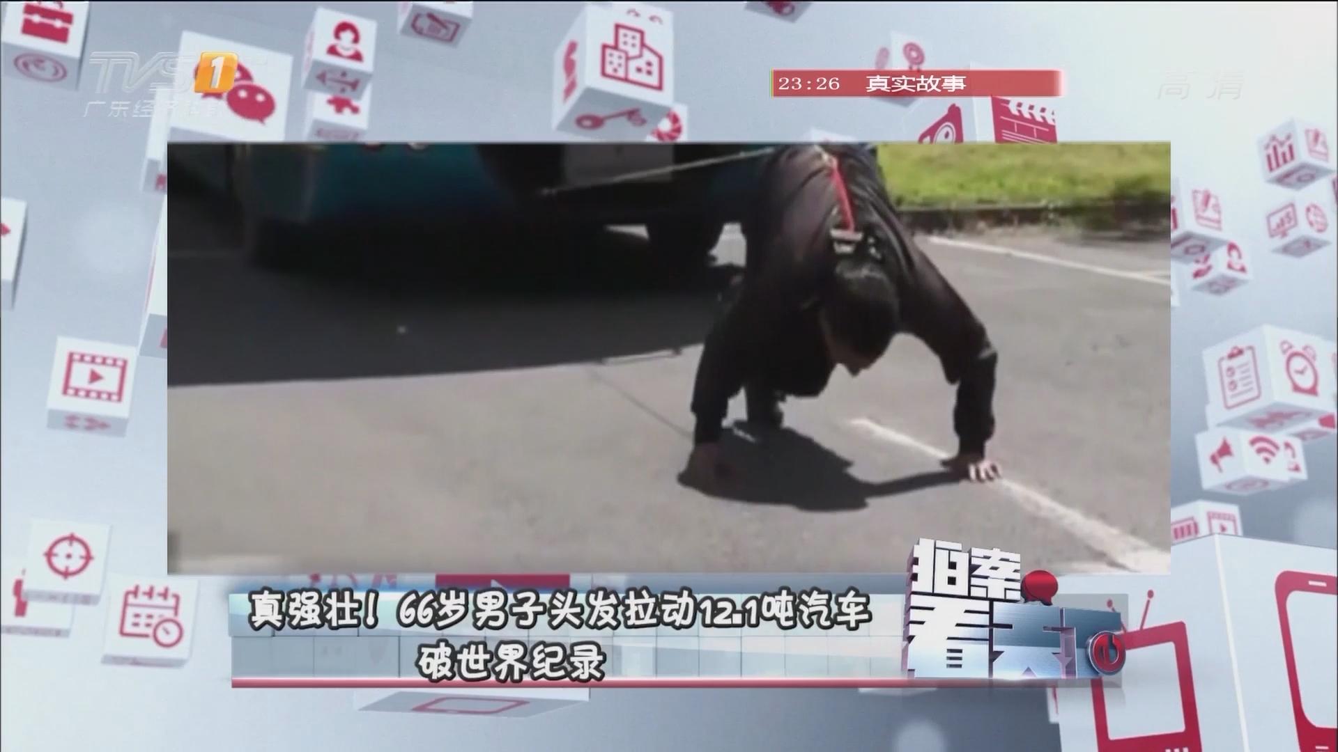 真强壮!66岁男子头发拉动12.1吨汽车 破世界纪录