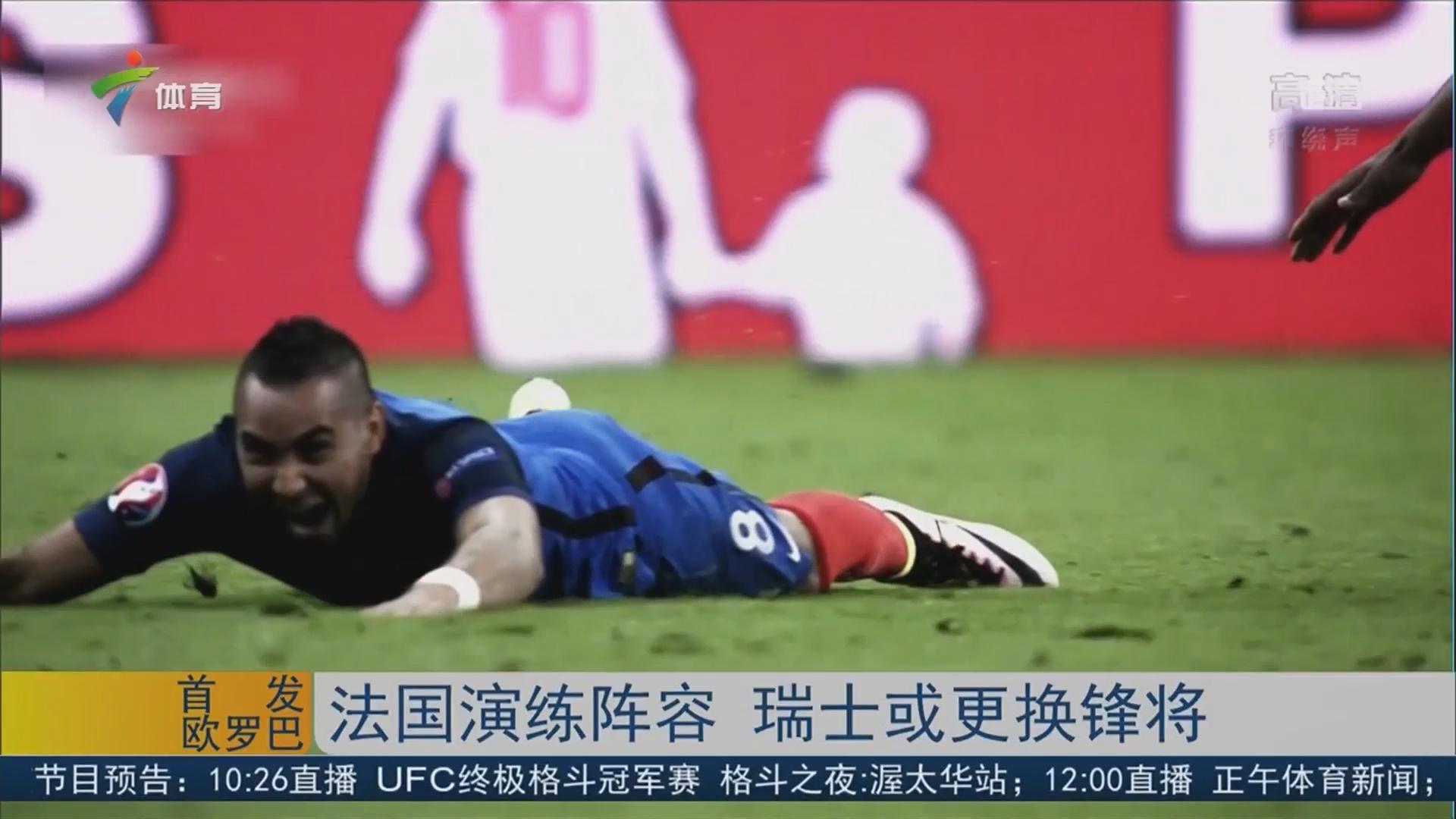 法国演练阵容 瑞士或更换锋将