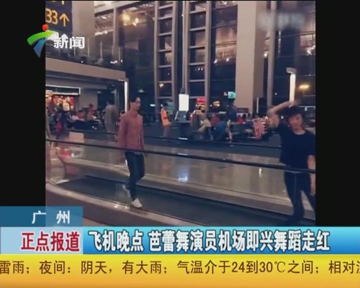 广州:飞机晚点 芭蕾舞演员机场即兴舞蹈走红