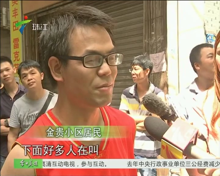 广州:居民楼晨早着火 男子逃生坠楼受伤