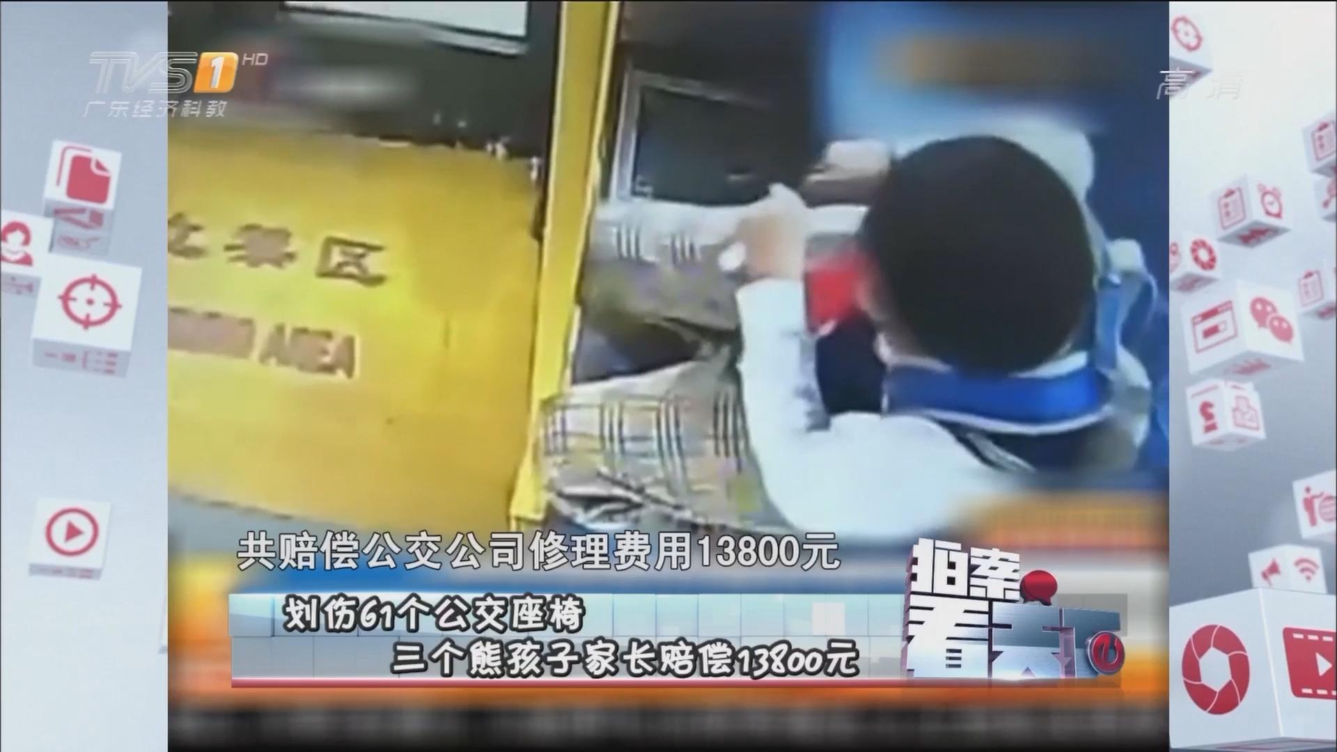 划伤61个公交座椅 三个熊孩子家长赔偿13800元