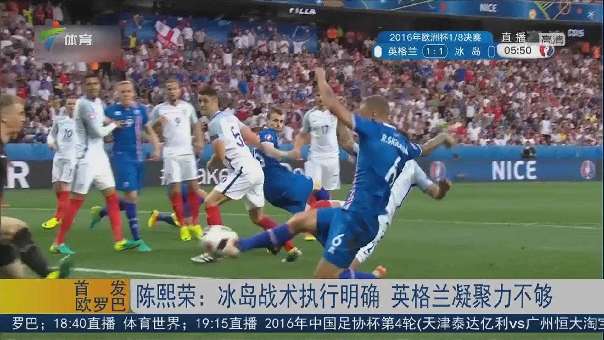 陈熙荣:意大利攻守兼备 赢西班牙并不意外