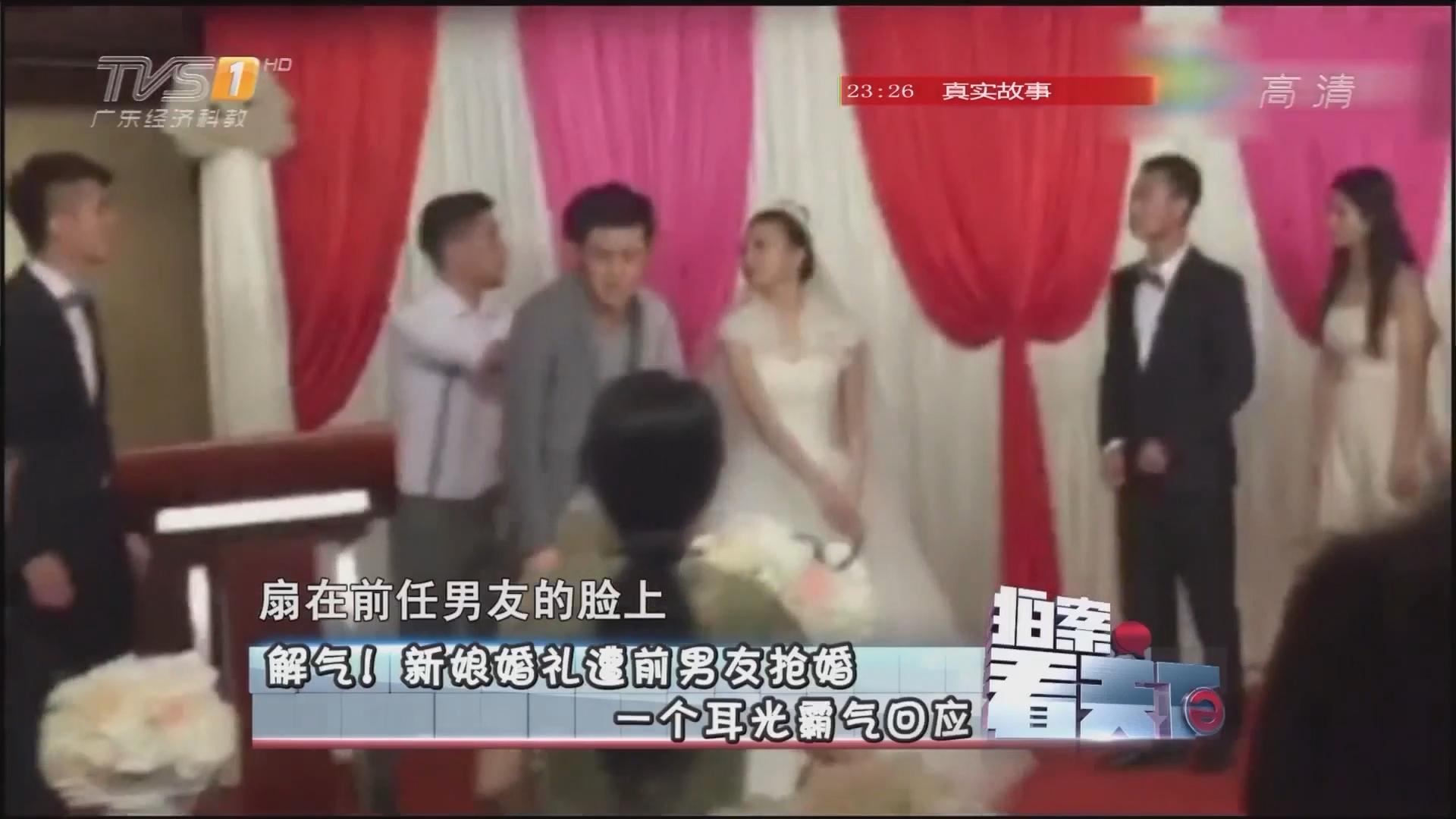 解气!新娘婚礼遭前男友抢婚 一个耳光霸气回应