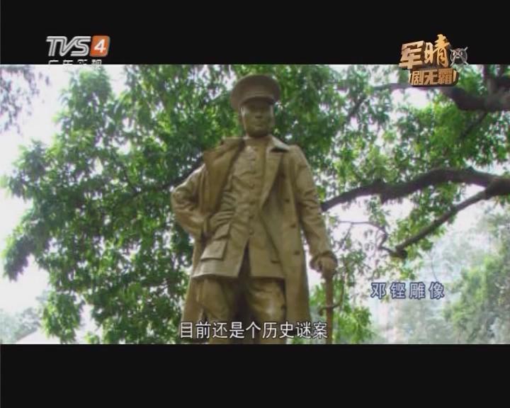 点址兵兵:名将邓铿被暗杀之谜