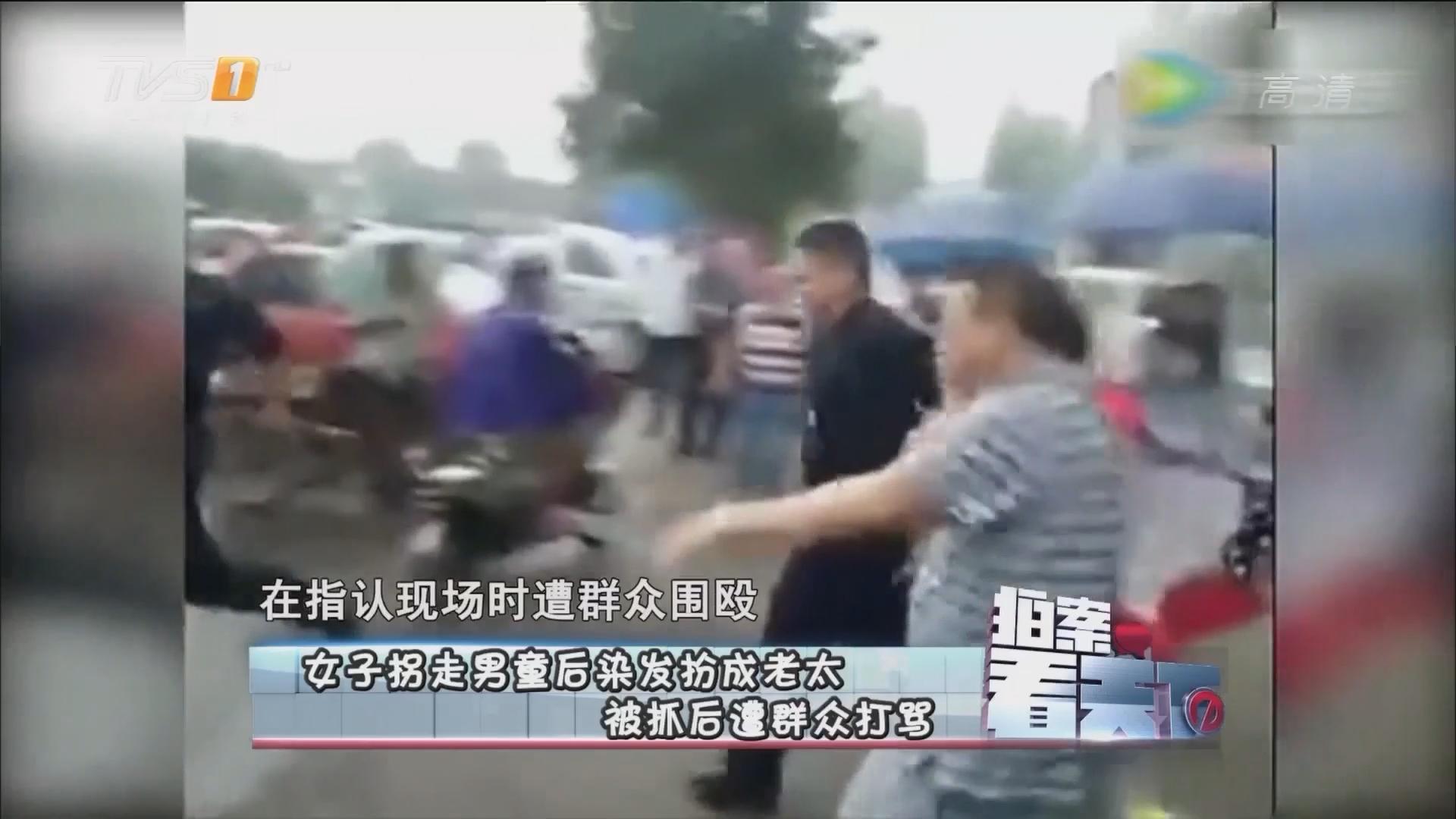 女子拐走男童后染发扮成老太 被抓后遭群众打骂