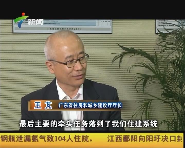 王芃:以人为核心的新型城镇化 让广东更美好
