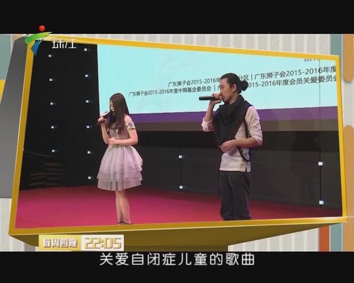 林建东江蕾慈善音乐颁奖仪式演唱 关爱自闭症儿童歌曲