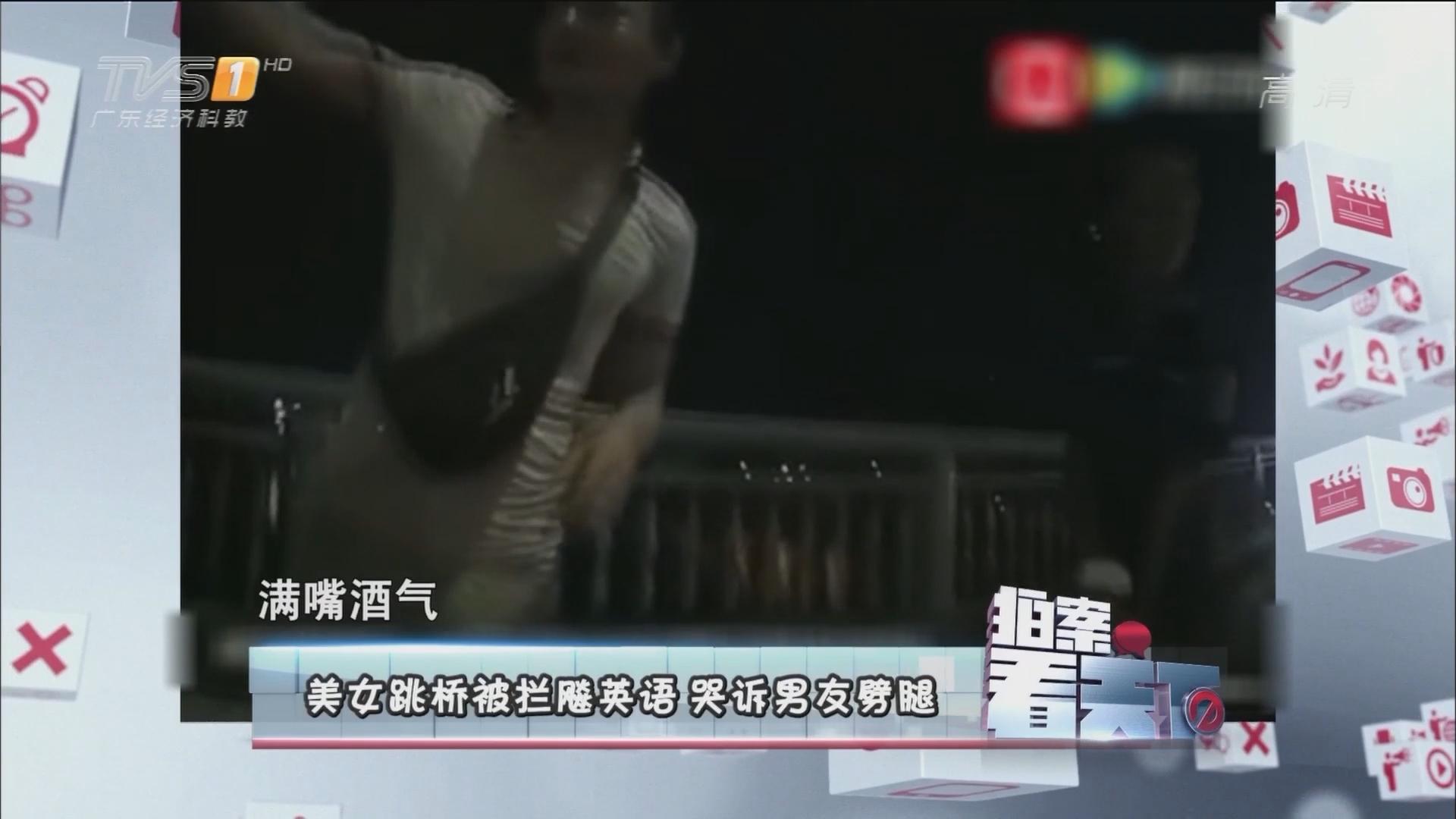 美女跳桥被拦飚英语 哭诉男友劈腿