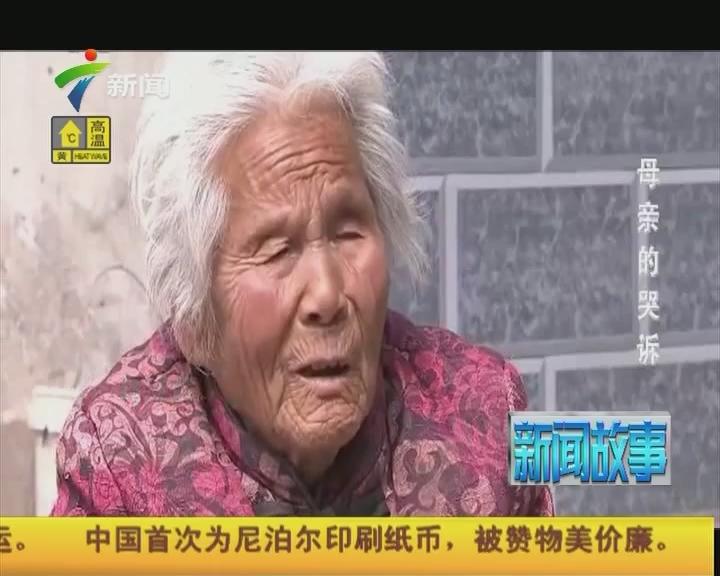 母亲的哭诉
