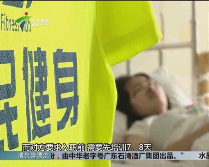 """韶关:暑期工被""""军训""""女学生中暑送院"""
