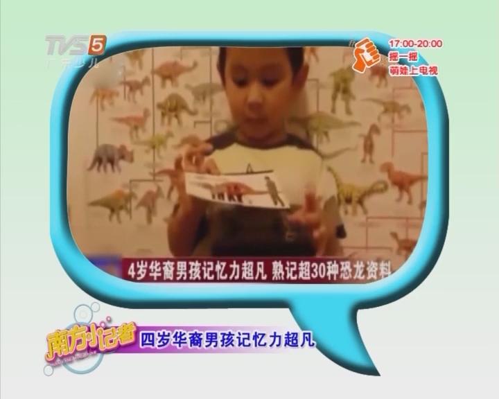 四岁华裔男孩记忆力超凡
