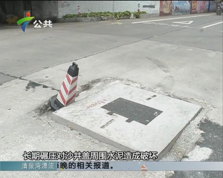 白云区:沙井盖旁地陷 多部小车爆胎