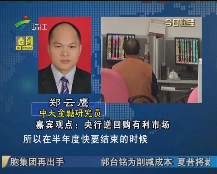 郑云鹰:央行逆回购有利市场