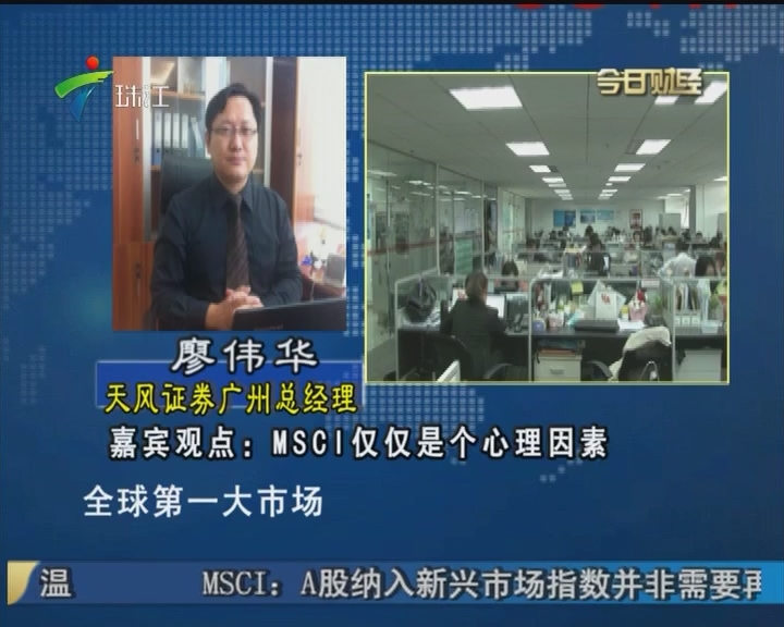 廖伟华:MSCI仅仅是个心理因素