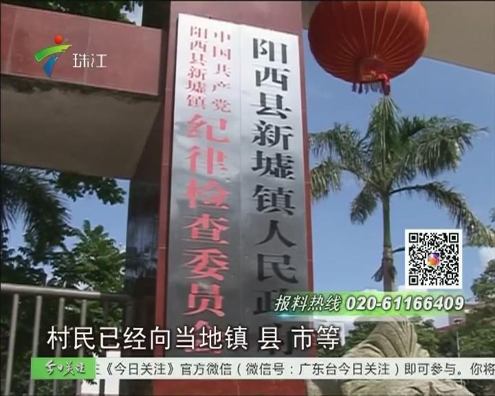 """阳江:镇政府发补偿""""慢动作""""37万元拖足5年"""