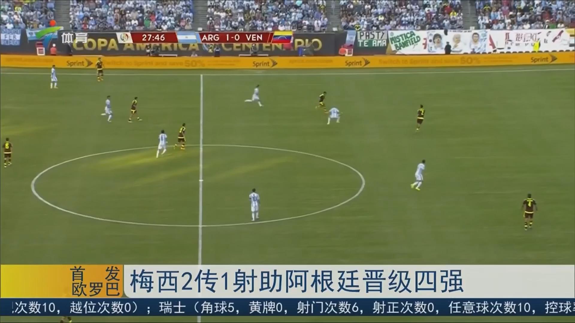 梅西2传1射助阿根廷晋级四强