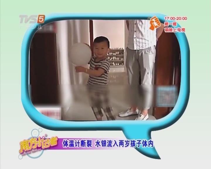 体温计断裂 水银流入两岁孩子体内