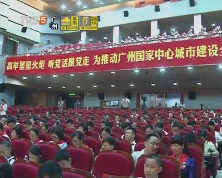 中国少年先锋队广州市第十二次代表大会