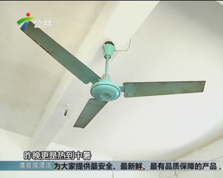 市民投诉:停电多日 老人中暑晕倒