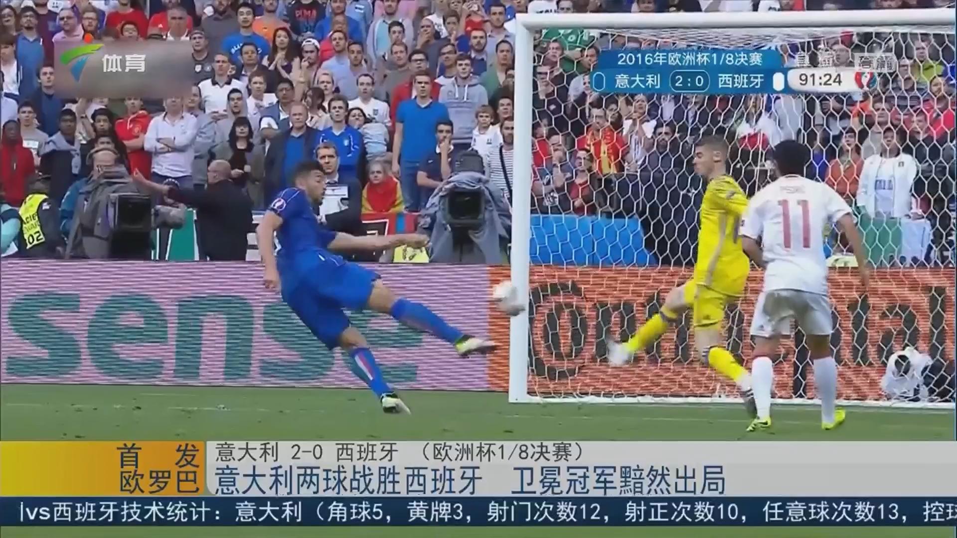 意大利两球战胜西班牙 卫冕冠军黯然出局
