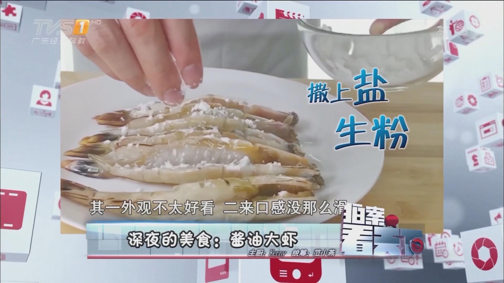 深夜谈吃:酱油大虾