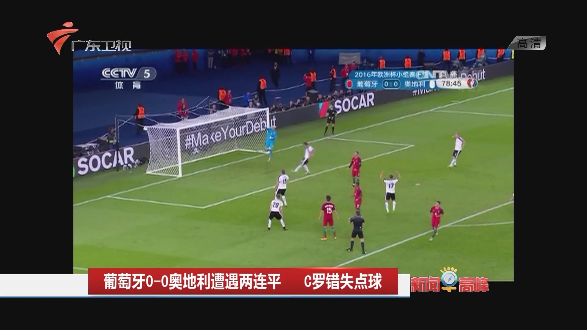 葡萄牙0—0奥地利遭遇两连平