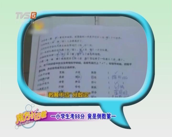 一小学生考98分 竟是倒数第一