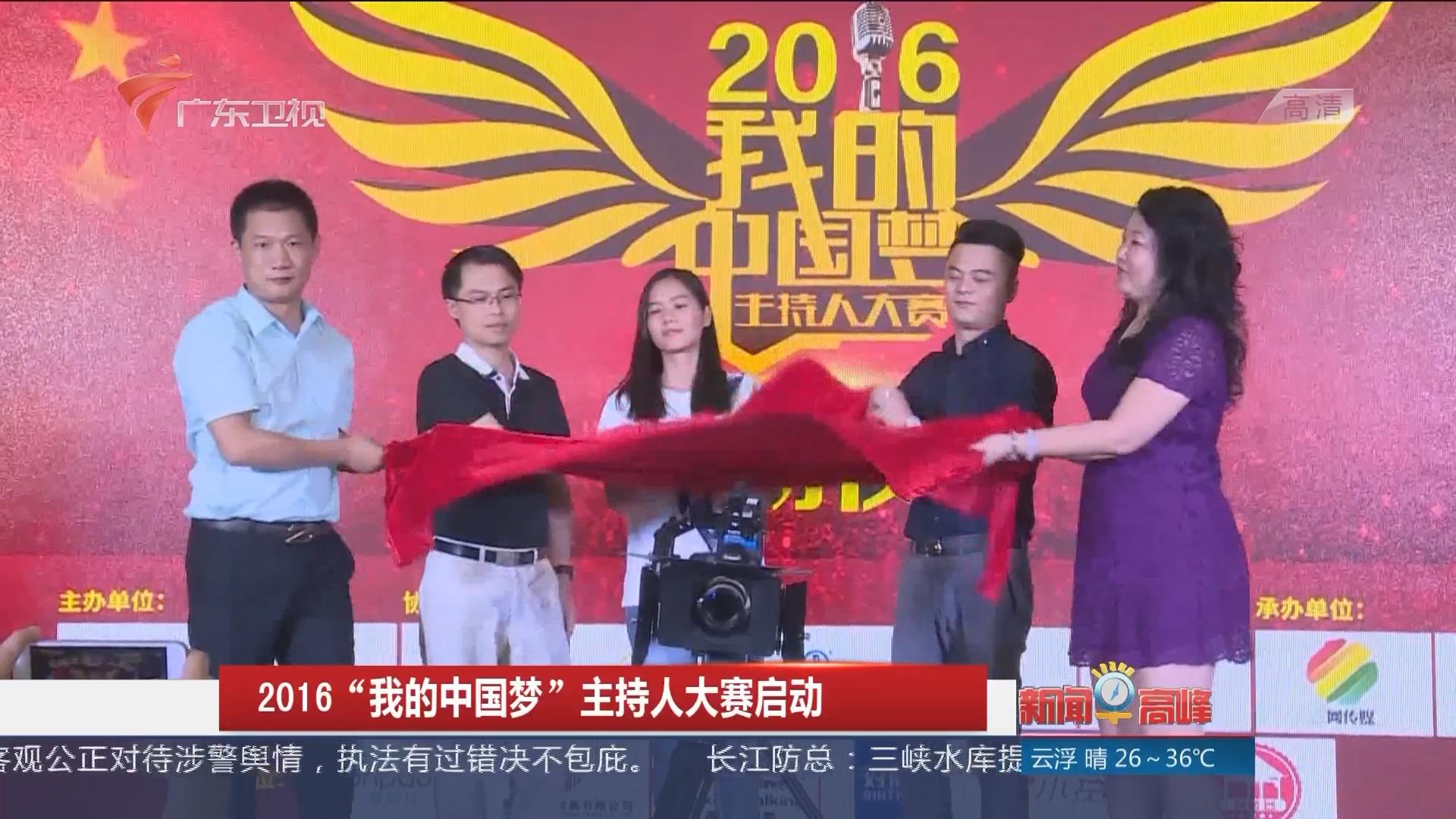 """2016""""我的中国梦""""主持人大赛启动"""
