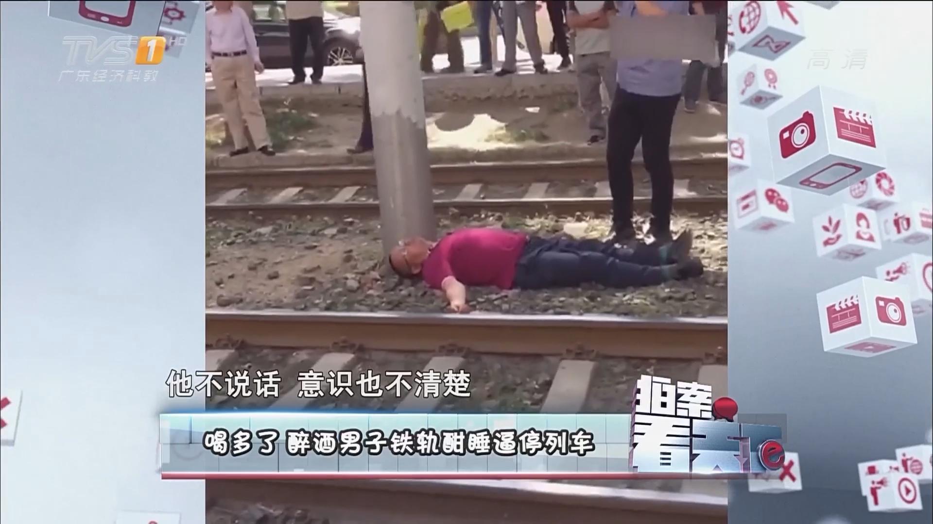 喝多了 醉酒男子铁轨酣睡逼停列车