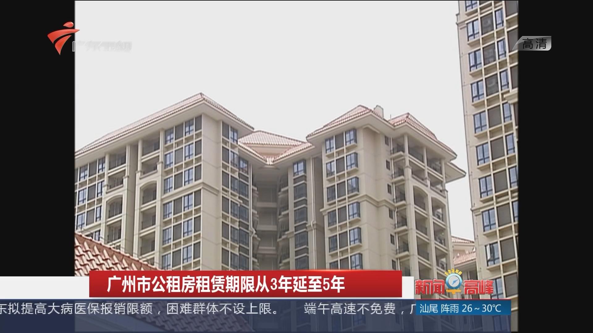 州市公租_广州市公租房租赁期限从3年延至5年